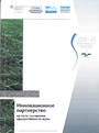 Innovative partnership: on the way to water productivity improvement. In Russian (11/4/2010)