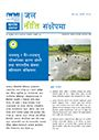 Women's vulnerability to climatic and non-climatic change in the eastern Gangetic Plains. In Nepali (8/22/2014)
