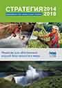 IWMI Strategy 2014-2018: solutions for a water-secure world. In Russian (12/8/2014)