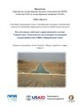 Collective action in the irrigation sector of Uzbekistan: a case study of water consumers' associations (WCAs) in the Karshi Steppe. In Russian (5/14/2018)