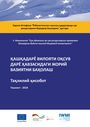 Assessment of the current situation of the Aksu River Basin in Kashkadarya Region: analytical report. [Project report prepared under the European Union Programme on Sustainable Management of Water Resources in Rural Areas in Uzbekistan. Component 1: National policy framework for water governance and Integrated Water Resources Management (IWRM)]. In Uzbek (12/30/2019)