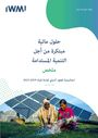 IWMI Strategy 2019-2023: innovative water solutions for sustainable development. Summary. In Arabic (1/29/2020)
