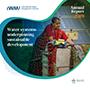 IWMI Annual report 2019 (9/7/2020)