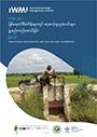 A handbook for establishing water user associations in pump-based irrigation schemes in Myanmar. In Burmese (7/10/2021)